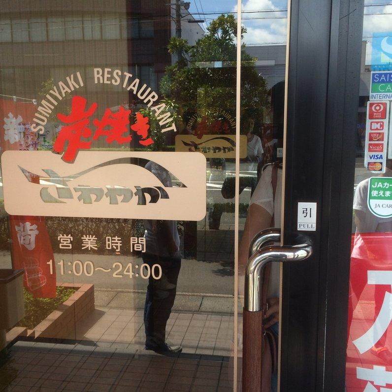 炭焼きレストランさわやか 磐田本店