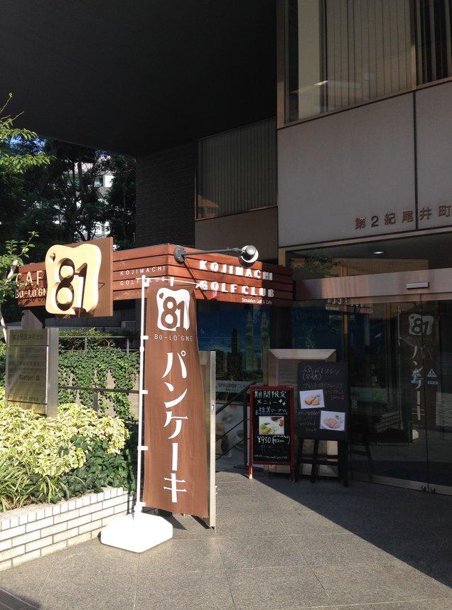 麹町ゴルフ倶楽部