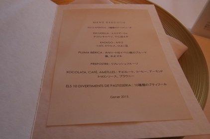 レストラン サン パウ