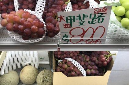トップフルーツ八百文