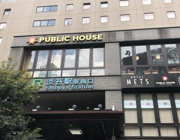 お手軽ラップサンドでさくっとランチ!渋谷新南口直結のパブリックハウスに行こう!