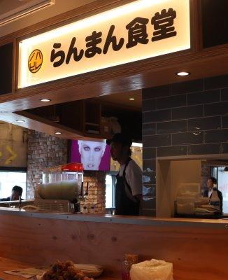 らんまん食堂 渋谷店