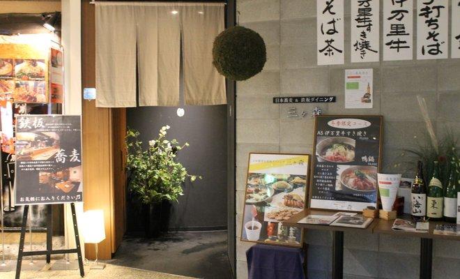 日本蕎麦&鉄板ダイニング 三ヶ森