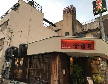 【和歌山】和歌山県民イチオシの焼肉屋「金陵苑」に行ってみた!