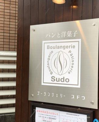 Boulangerie Sudo (ブーランジェリースドウ)