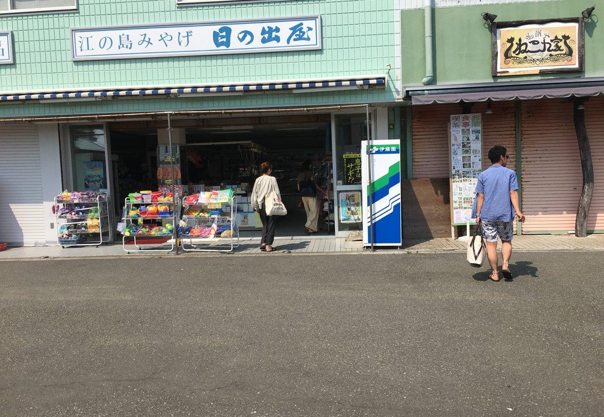 片瀬江ノ島駅 (OE16)