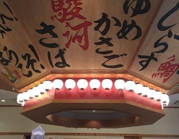 【沼津港の大人気回転寿司】沼津の新鮮な魚介を『活けいけ丸』で食べよう!