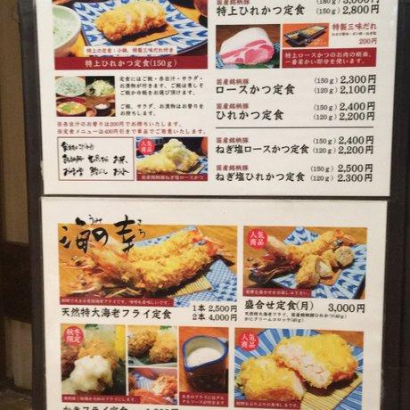 かつ吉 渋谷店