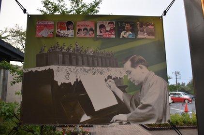 吉田正音楽記念館