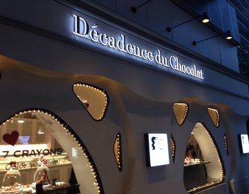【東京の中心日本橋周辺おでかけ】超有名チョコレート~行列のできる天丼お楽しみプラン!