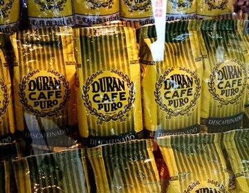 パナマシティで買うべきお土産まとめ☆美味しいコーヒーは必見!