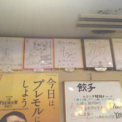 餃子の安亭 新宿店