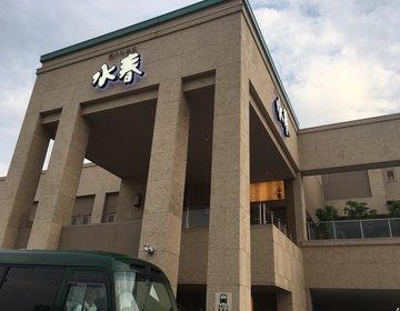 【芦屋・三宮からアクセス抜群】神戸観光の締めは岩盤浴&スパ行こう!