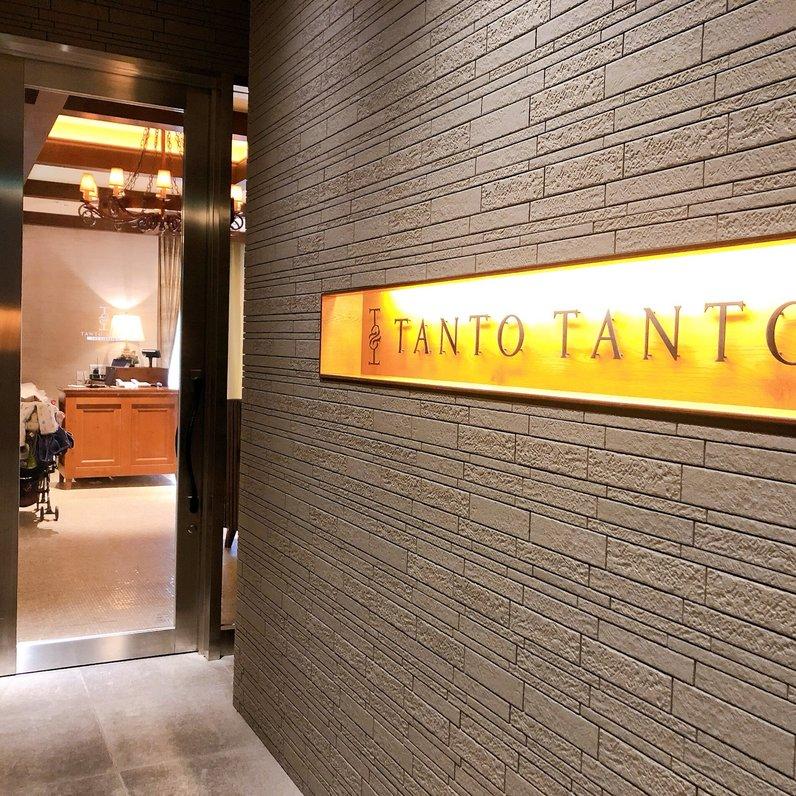 タント タント ザ・ガーデンズ五反田店 (TANTO TANTO)
