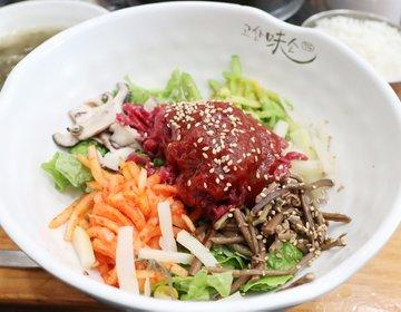 韓国最高峰の生肉!  韓牛のユッケビビンバと、牛の血のスープを味わう!【全羅北道・完州】
