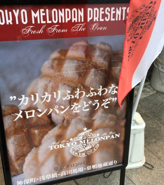 東京メロンパン 神保町店