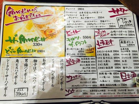 【閉店】大漁一家 北千住店