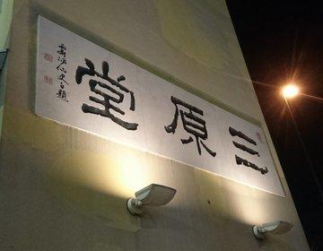 昭和7年創業の本郷三原堂(ほんごうみはらどう)で大事な方にプレゼント