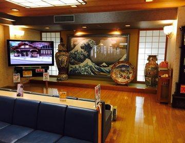 【会津なのに富士山?!】会津若松駅駅から徒歩3分!旅行帰りに気軽に行きたい、富士の湯温泉!