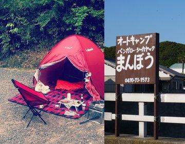 ドキドキ…初めての一人キャンプ@まんぼう【勝浦・千葉・オートキャンプ・バーベキュー】