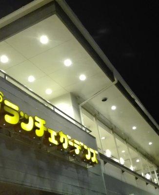グラッチェガーデンズ 桜山店
