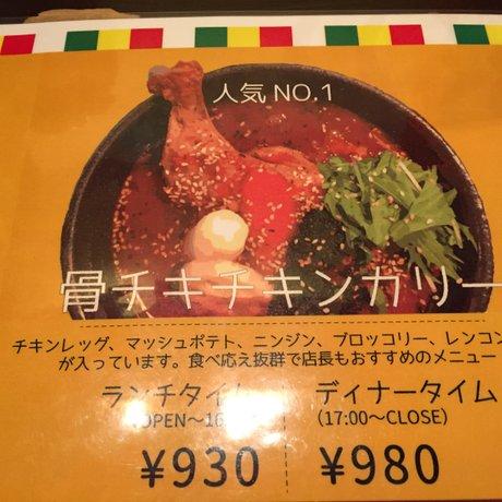 スープカリー ヒリヒリ2号