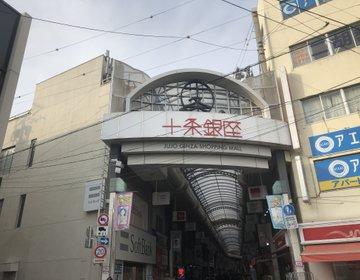 昔懐かしい東京のアングラ商店街「十条銀座」はお散歩に最適