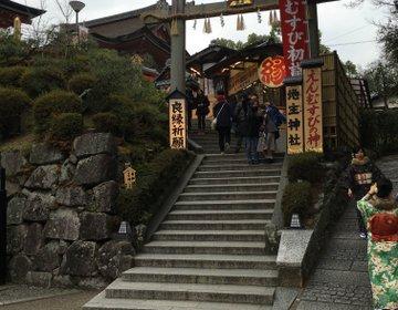 【めざせ!女子力・恋愛運UP!!】京都のパワースポット地主神社で厄除け&良縁成就祈願をしよう^^