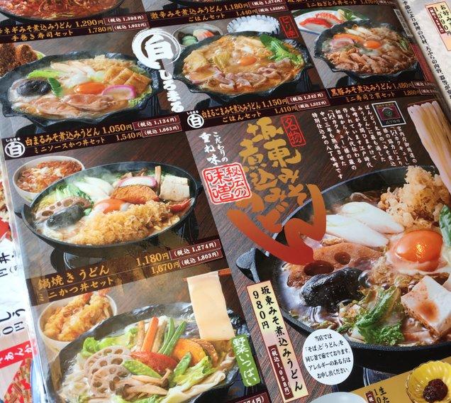 ばんどう太郎 水戸50号店