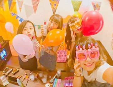 【誕生日・サプライズ】親友を祝う誕生日プラン♪