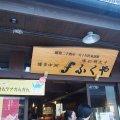 ふくや 太宰府店