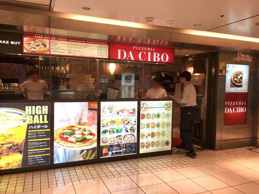 ピッツェリア ダ チーボ 東京駅店