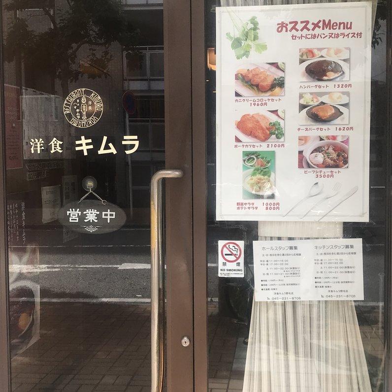 洋食キムラ 野毛店