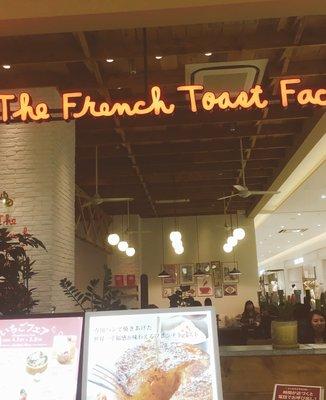 ザ・フレンチトーストファクトリー 武蔵小杉店 (The French Toast Factory)