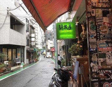 これぞ裏渋谷の穴場食堂!家庭的な雰囲気の開花屋で満腹マグロの中落ちランチ!
