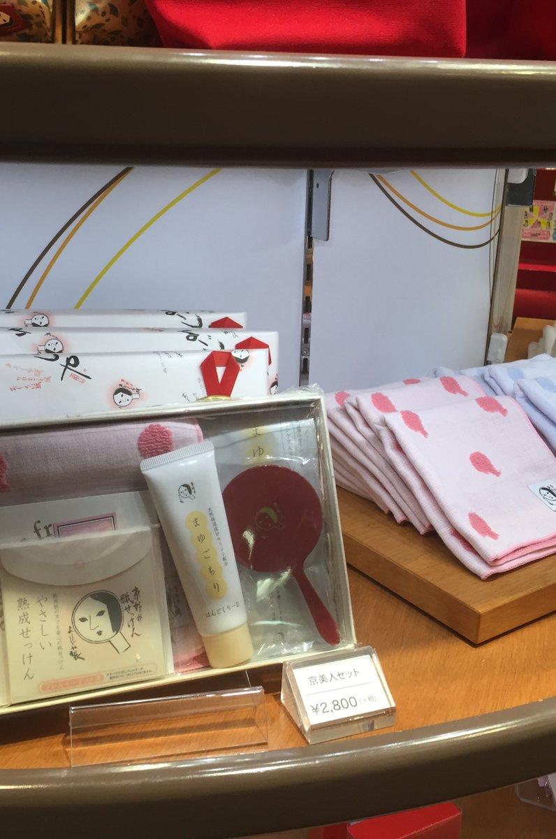 よーじや 羽田空港第2ターミナル店