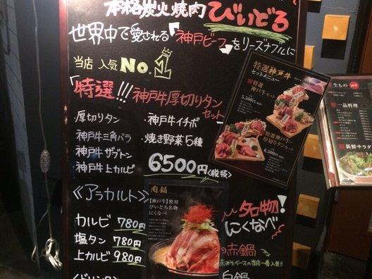 炭火焼肉・にくなべ屋 神戸びいどろ