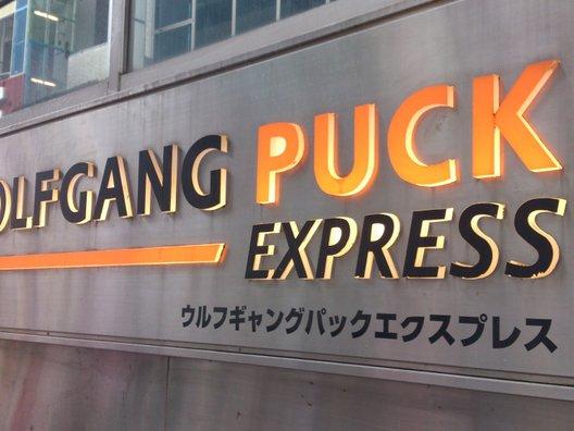 ウルフギャング・パック エクスプレス 原宿竹下通り店
