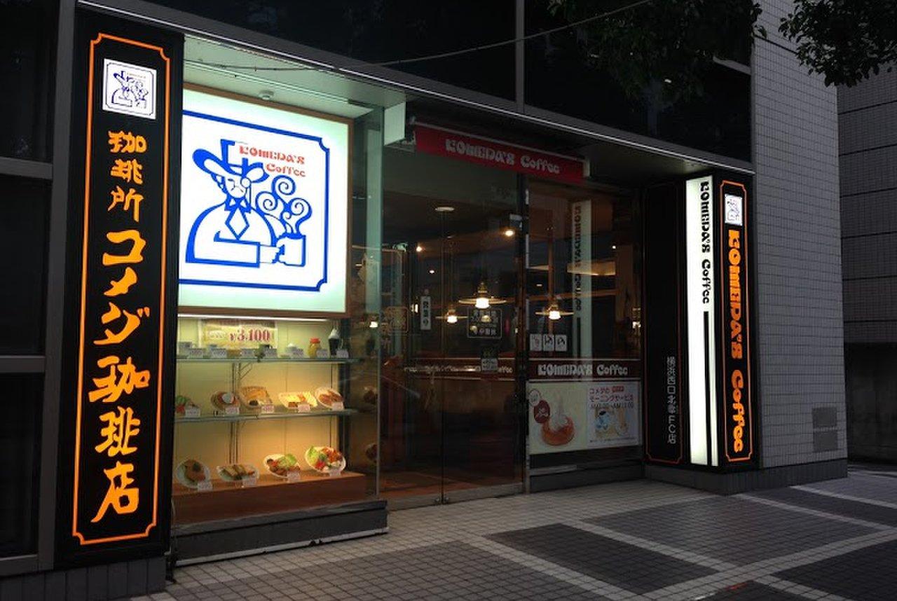 コメダ珈琲店 横浜西口北幸店