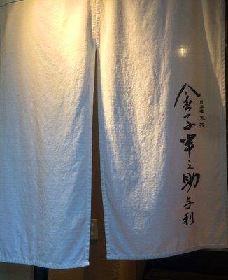 金子屋 吉祥寺店