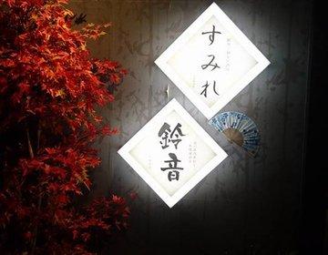 五反田で打ち合わせをしたり宴会するのにぴったりのお店「すみれ 五反田本店」