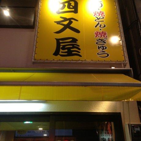 四文屋 三軒茶屋店