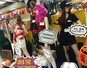 【渋谷でハロウィン】コスプレ、仮装の衣装が売っているお店まとめ!