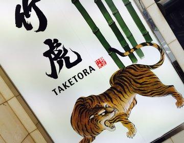 """【新宿の絶対に行って欲しいグルメ】本当にラーメン屋!?新宿で話題のつけ麺""""竹虎""""が絶品すぎる!!"""