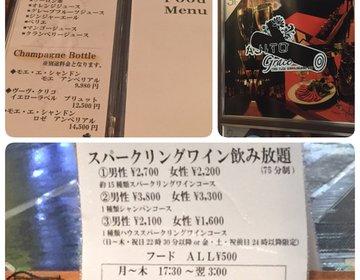 【渋谷】3000円以内で楽しめるワイン飲み放題!アジトグレイス