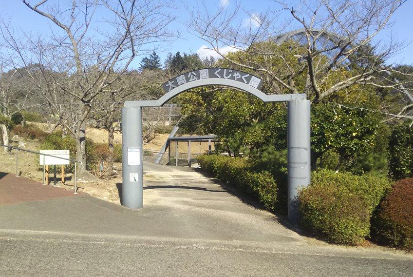 長崎県立大村湾自然公園大崎くじゃく園