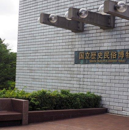 国立歴史民俗博物館内レストラン