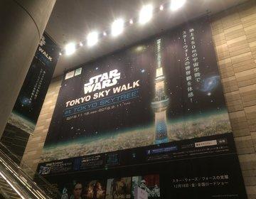 12/9オープン!北海道アンテナショップがスカイツリーソラマチ五階に!