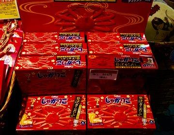 【鳥取県出身者が教える。】鳥取県に行ったら買って帰りたいおすすめおみやげ3選!