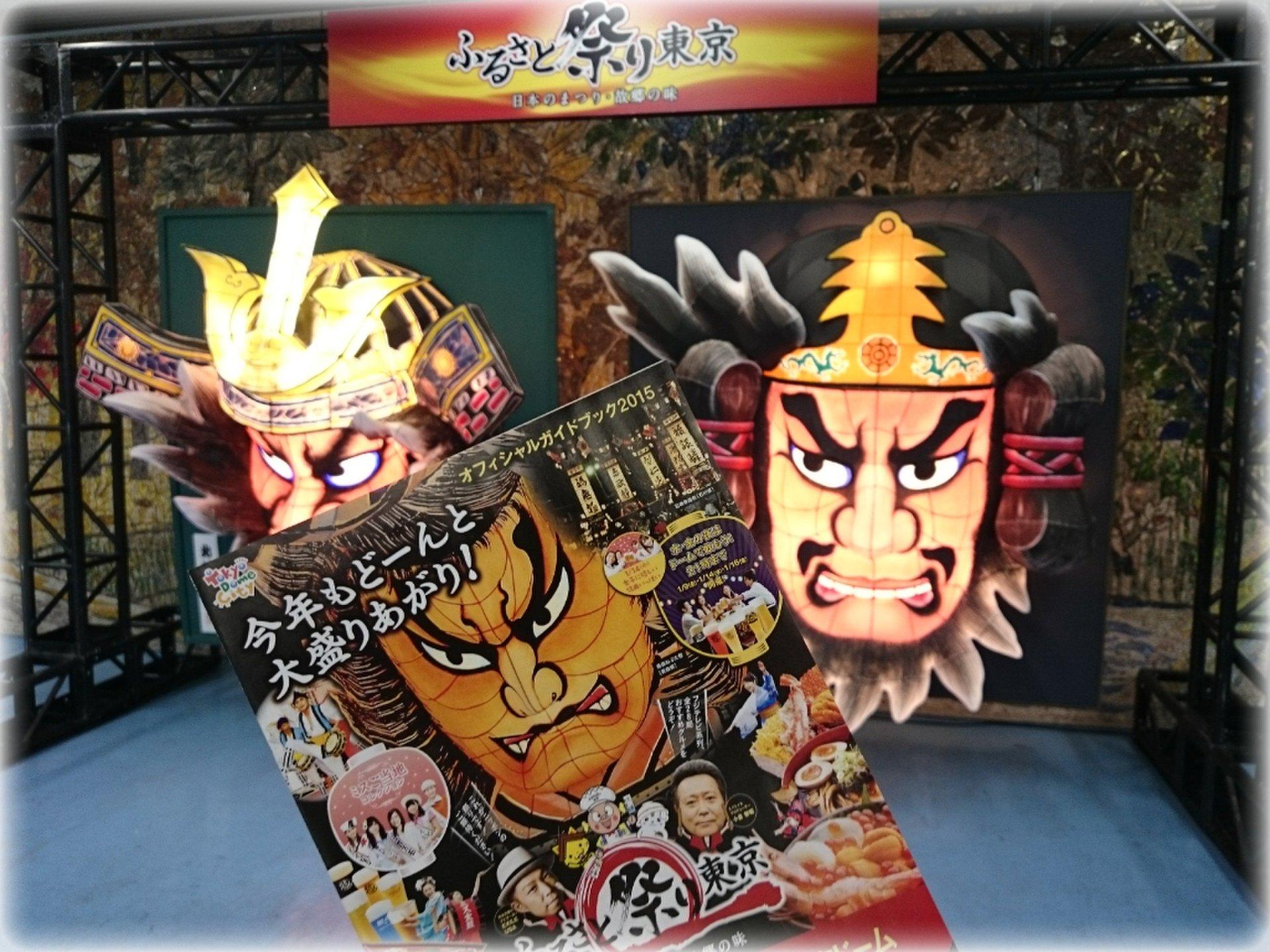 東京ドームで開催中!「ふるさと祭り東京」を楽しむ♪